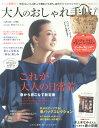 大人のおしゃれ手帖 2015年 4月号