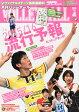 VOLLEYBALL (バレーボール) 2015年 04月号 [雑誌]