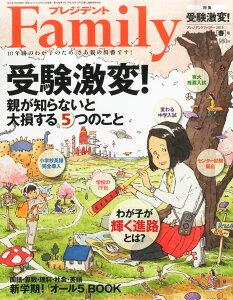 【楽天ブックスならいつでも送料無料】プレジデント Family (ファミリー) 2015年 04月号 [雑誌]