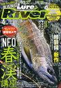 Lure magazine River (ルアーマガジン リバー) Vol.28 2015年 4月号