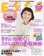 ESSE (エッセ) 2015年 04月号 [雑誌]