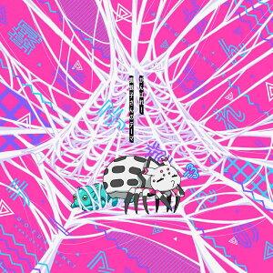 TVアニメ「蜘蛛ですが、なにか?」エンディングテーマ「がんばれ!蜘蛛子さん」