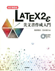 LaTeX2e美文書作成入門 改訂第6版 [ 奥村晴彦 ]