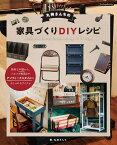 丸林さんちの家具づくりDIYレシピ (Boutique books) [ 丸林さんち ]