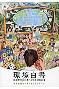 環境白書 循環型社会白書/生物多様性白書(平成28年版)