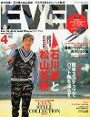EVEN (イーブン) 2015年 4月号