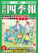 会社四季報 2015年 04月号 [雑誌]