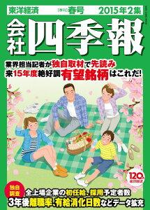 【楽天ブックスならいつでも送料無料】会社四季報 2015年 04月号 [雑誌]