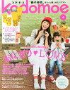 kodomoe (コドモエ) 2015年 04月号 [雑誌]