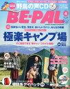 BE-PAL (ビーパル) 2015年 4月号