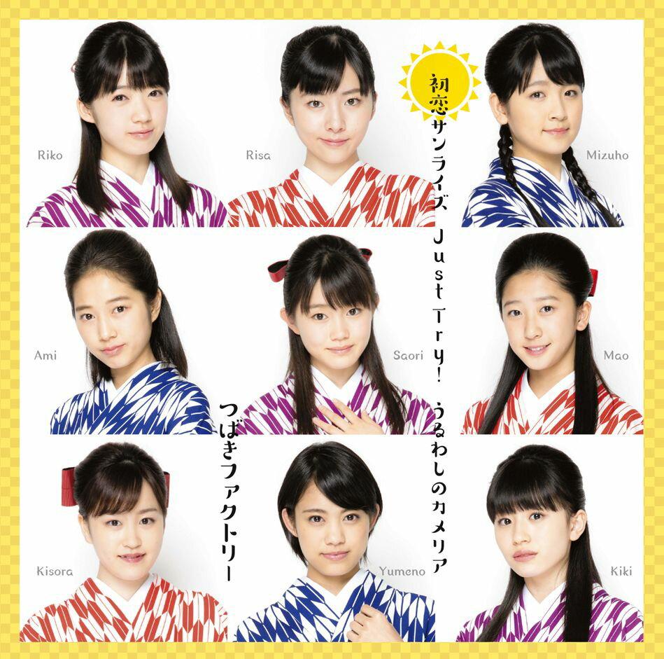 初恋サンライズ/Just Try!/うるわしのカメリア (初回限定盤SP CD+DVD)画像