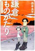鎌倉ものがたり ベストエピソード(1)