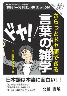 【POD】さらっとドヤ顔できる 言葉の雑学ーー日本語のなぜ?編 [ 北嶋廣敏 ]