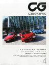 【楽天ブックスならいつでも送料無料】CG (カーグラフィック) 2015年 04月号 [雑誌]