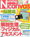 Nursing Canvas (ナーシング・キャンバス) 2015年 4月号