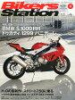 Bikers Station (バイカーズステーション) 2015年 04月号 [雑誌]