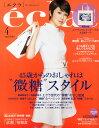 eclat (エクラ) 2015年 4月号