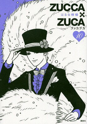ZUCCA×ZUCA ヅッカヅカ