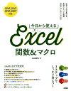 今日から使えるExcel関数&マクロ 2016/2013/2010/2007対応 [ 立山秀利 ]