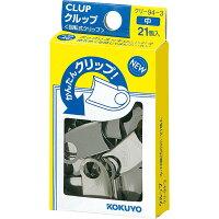 コクヨ クリップ クルップ 回転式クリップ 中 21個入り クリー94-3