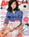 AneCan (アネキャン) 2015年 4月号