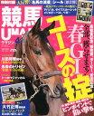 UMAJIN (ウマジン) 2015年 4月号
