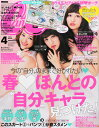 CanCam (キャンキャン) 2015年 4月号