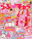 らぶ・キャラ Vol.13 2015年 4月号