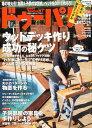 ドゥーパ! 2015年 04月号 [雑誌]
