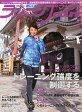 ランニングマガジン courir (クリール) 2015年 04月号 [雑誌]