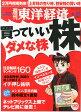 週刊 東洋経済 2015年 4/25号 [雑誌]