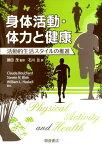身体活動・体力と健康 活動的生活スタイルの推進 [ 勝田茂 ]