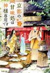 京都の甘味処は神様専用です(2) [ 桑野和明 ]