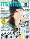 mamagirl (ママガール) 春号 2015 2015年 04月号 [雑誌]