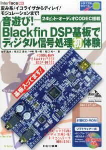 【楽天ブックスならいつでも送料無料】Interface (インターフェース) 増刊 音遊び!BlackfinDSP...