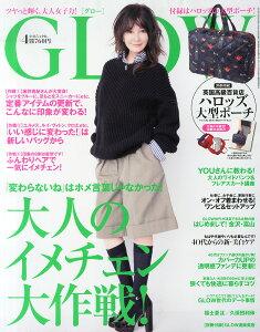 【楽天ブックスならいつでも送料無料】GLOW (グロー) 2015年 04月号 [雑誌]