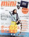 mini (ミニ) 2015年 4月号