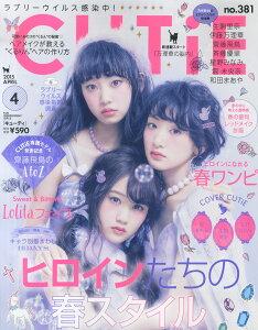 【楽天ブックスならいつでも送料無料】CUTiE (キューティ) 2015年 04月号 [雑誌]
