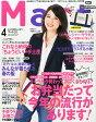 バッグinサイズ Mart (マート) 2015年 04月号 [雑誌]