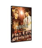 映画「貴族降臨ーPRINCE OF LEGEND-」DVD通常版