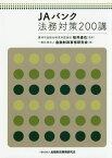 JAバンク法務対策200講 [ 金融財政事情研究会 ]
