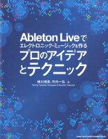 Ableton Liveでエレクトロニック・ミュージックを作るプロのアイデアとテ