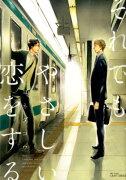 コミックス シリーズ ヨネダコウ