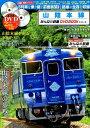 山陰本線 8列車を乗り継ぐ在来線最長673.8kmの全面展望映像を収録 (MEDIAX MOOK みんなの鉄道DVD BOOKシリーズ)