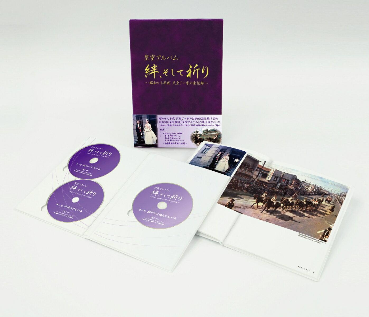 皇室アルバム 絆、そして祈り〜昭和から平成 天皇ご一家の全記録〜【Blu-ray】