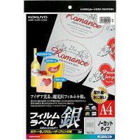 コクヨ カラーレーザー カラーコピー フィルムラベル シルバー LBP-F2790C