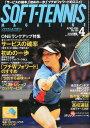 SOFT TENNIS MAGAZINE (ソフトテニス・マガジン) 2015年 04月号 [雑誌]