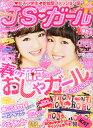 JSガール Vol.25 2015年 4月号