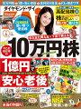 ダイヤモンド ZAi (ザイ) 2015年 04月号 [雑誌]