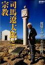 楽天ブックスで買える「司馬遼太郎と宗教 親鸞とザヴィエルの時代 (週刊朝日ムック)」の画像です。価格は1,012円になります。